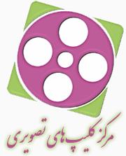 آپارات کلیپ - مرکز کلیپ های تصویری